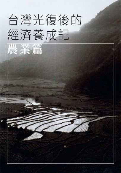台灣光復後的經濟養成記——農業篇
