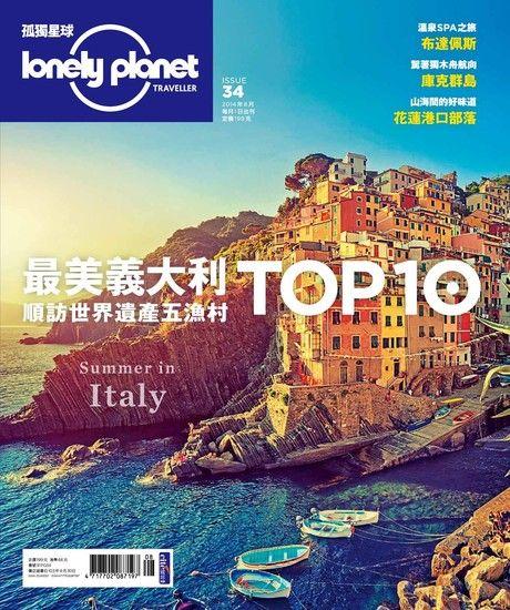 Lonely Planet 孤獨星球 08月號/2014年 第34期