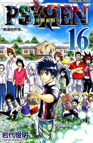 PSYREN~決戰遊戲~ (16)