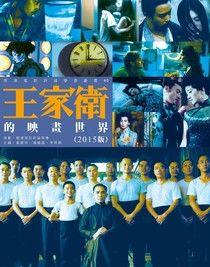 王家衛的映畫世界(2015年版)