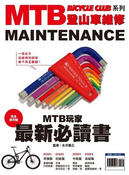 MTB登山車維修
