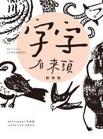 字字有來頭 文字學家的殷墟筆記01 動物篇