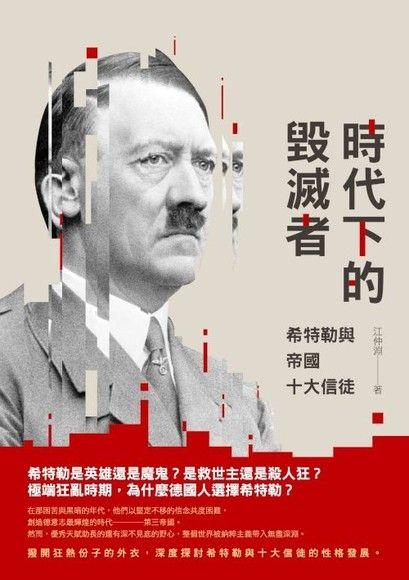 時代下的毀滅者:希特勒與帝國十大信徒