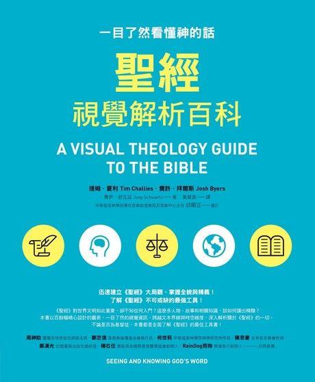 聖經視覺解析百科