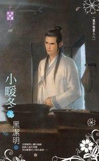 小暖冬(下)【魔影魅靈之八】