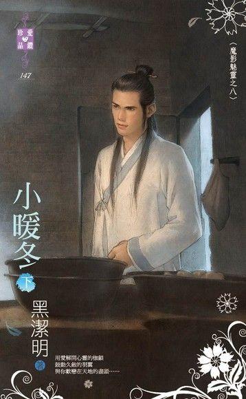 小暖冬(上、下)~魔影魅靈之八~(上下冊不分售)