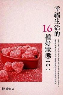 幸福生活的16種好狀態(中)