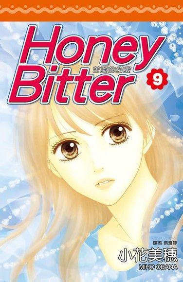 苦澀的甜蜜Honey Bitter(09)