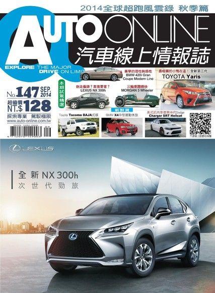AUTO-ONLINE汽車線上情報誌09月號/2014 第147期