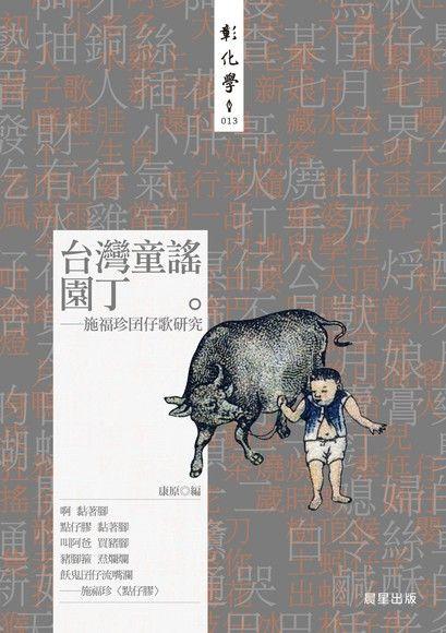 台灣童謠園丁