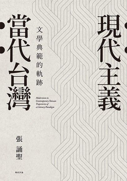 現代主義‧當代台灣:文學典範的軌跡
