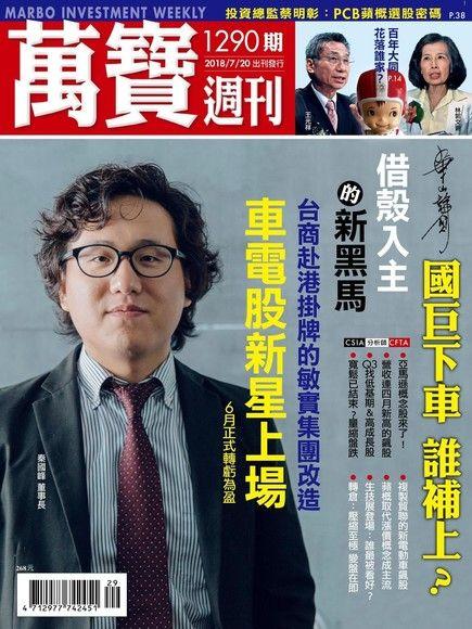 萬寶週刊 第1290期 2018/07/20