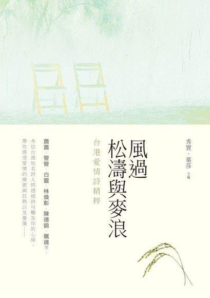 風過松濤與麥浪──台港愛情詩精粹