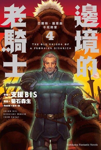 邊境的老騎士 (4)