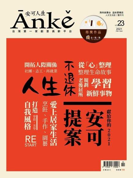 Anke安可人生雜誌第23期