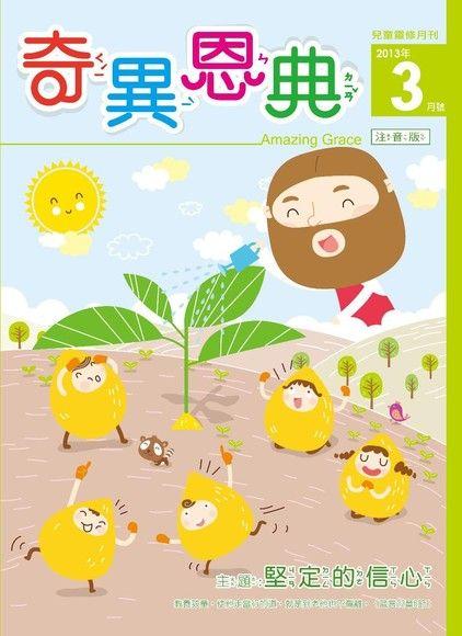 奇異恩典兒童靈修月刊 注音版/03月號2013 第24期