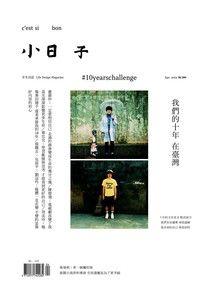 小日子享生活誌04月號/2019第84期