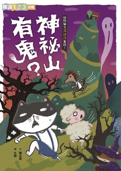快閃貓生活謎語童話1:神祕山有鬼?