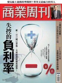 商業周刊 第1475期 2016/02/17