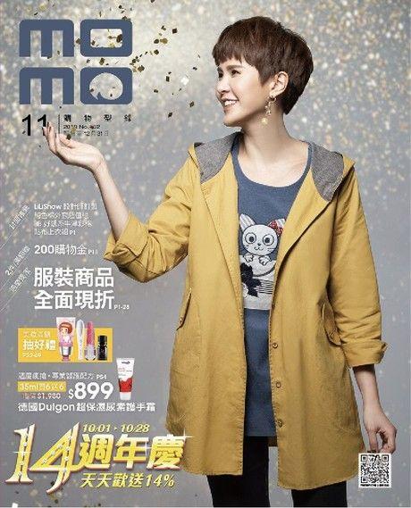 MOMO購物型錄-11月號