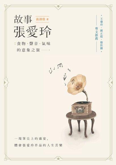 故事張愛玲:食物、聲音、氣味的意象之旅