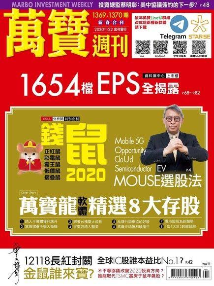 萬寶週刊 第1369 1370期 2020/01/22