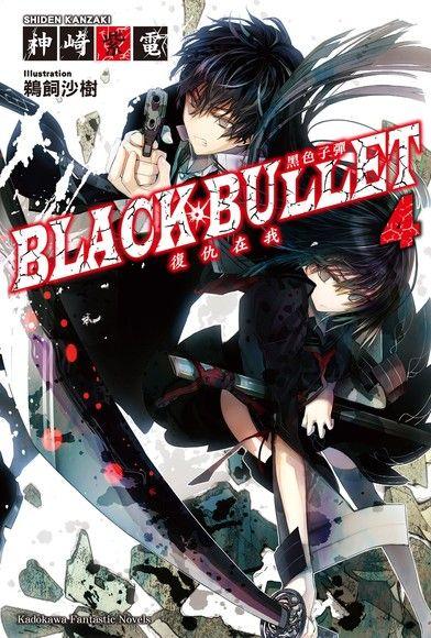黑色子彈 (4)(小說)