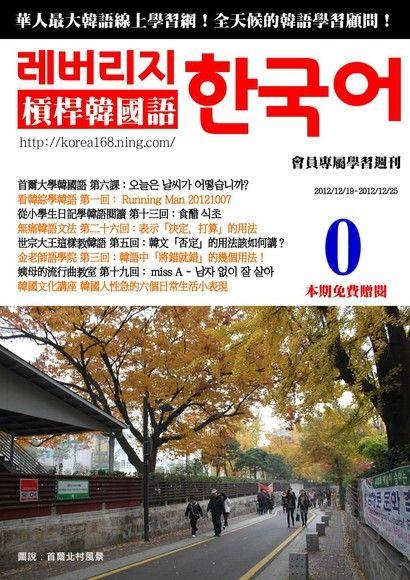 槓桿韓國語學習週刊第0期