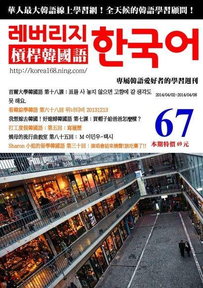 槓桿韓國語學習週刊第67期