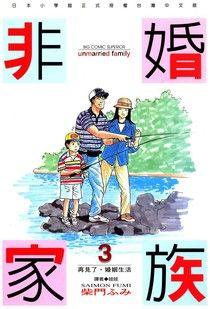 非婚家族(03)