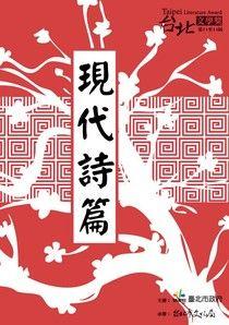 台北文學奬:現代詩篇