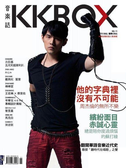 KKBOX音樂誌 No.11