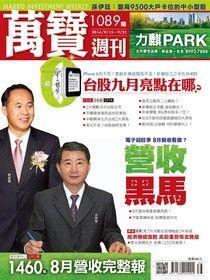 萬寶週刊 第1089期 2014/09/12