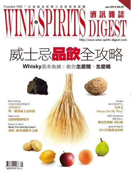 酒訊雜誌月刊 01月號/2012年 第67期