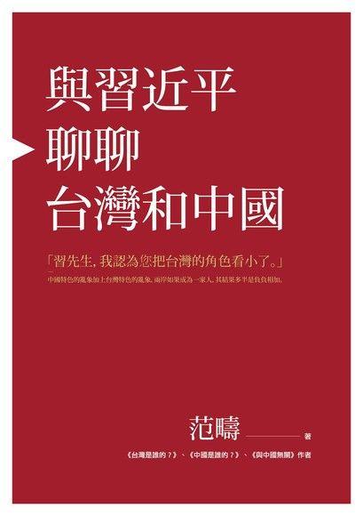 與習近平聊聊台灣和中國