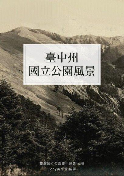 臺中州國立公園風景