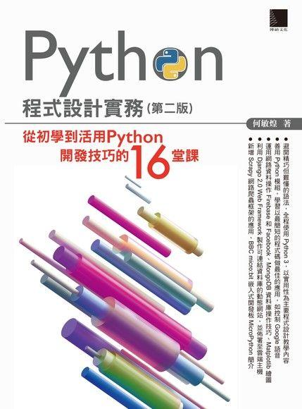 Python程式設計實務