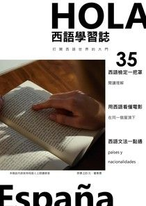 Hola España 西語學習誌 11月號/2019 第35期