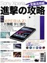 Sony Xperia 進擊の攻略 全面活用術