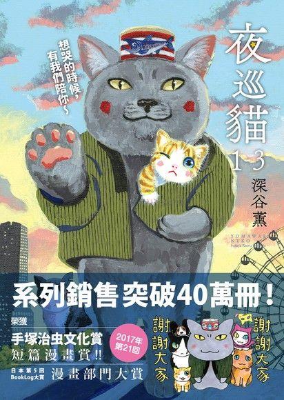 夜巡貓 1~3(套書)