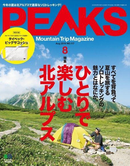 PEAKS 2019年8月號 No.117 【日文版】