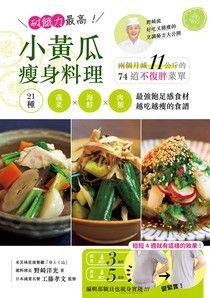 耐餓力最高!小黃瓜瘦身料理