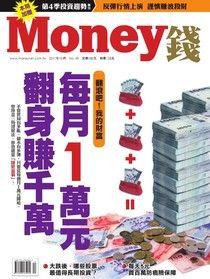 Money錢 10月號/2011 第49期