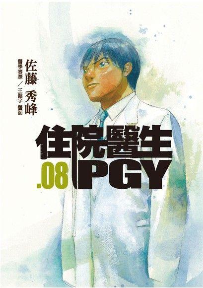 住院醫生PGY(第八集)