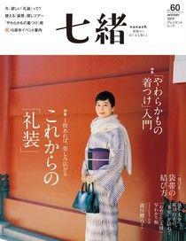 七緒 2019年冬季號 Vol.60 【日文版】