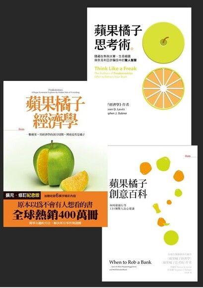 《蘋果橘子經濟學》系列(3冊套書)