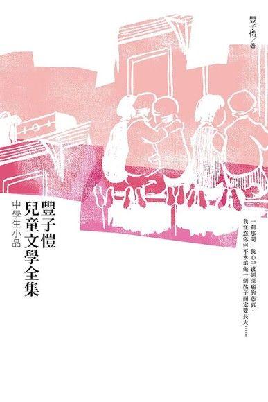 豐子愷兒童文學全集:中學生小品
