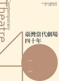 臺灣當代劇場四十年