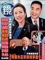 鏡週刊 第130期 2019/03/27