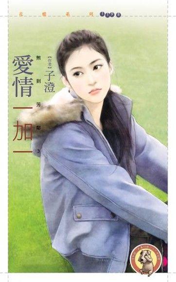 愛情一加一【煞到芳鄰3】(限)